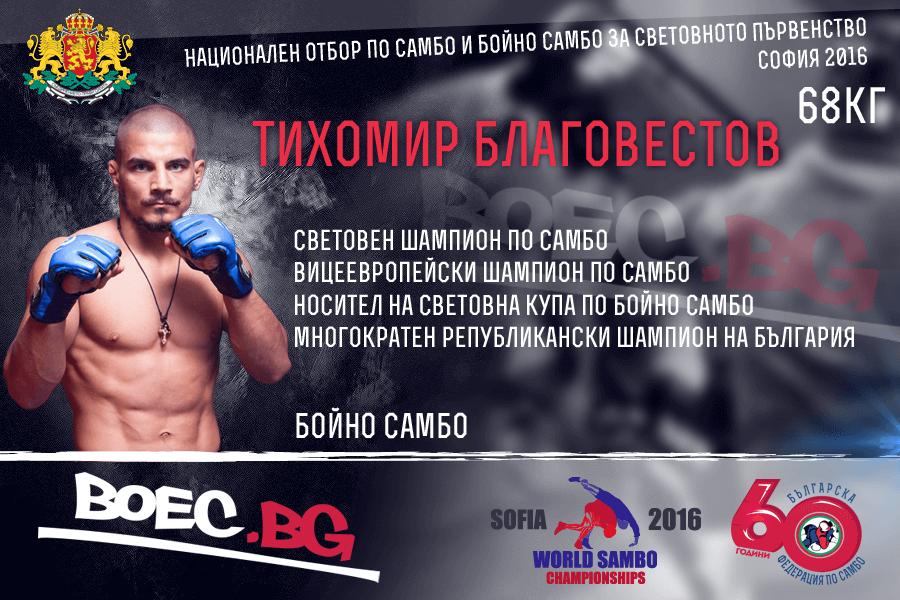 СП Самбо София 2016: Тихомир Благовестов