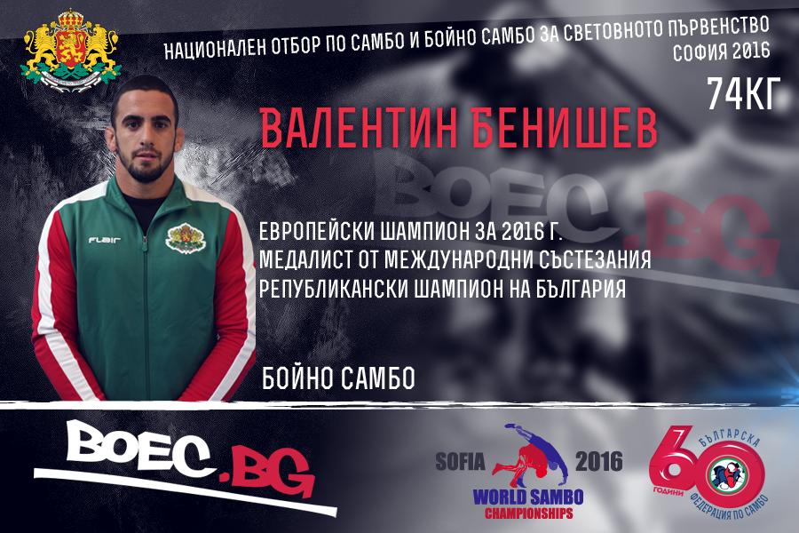 СП Самбо София 2016: Валентин Бенишев
