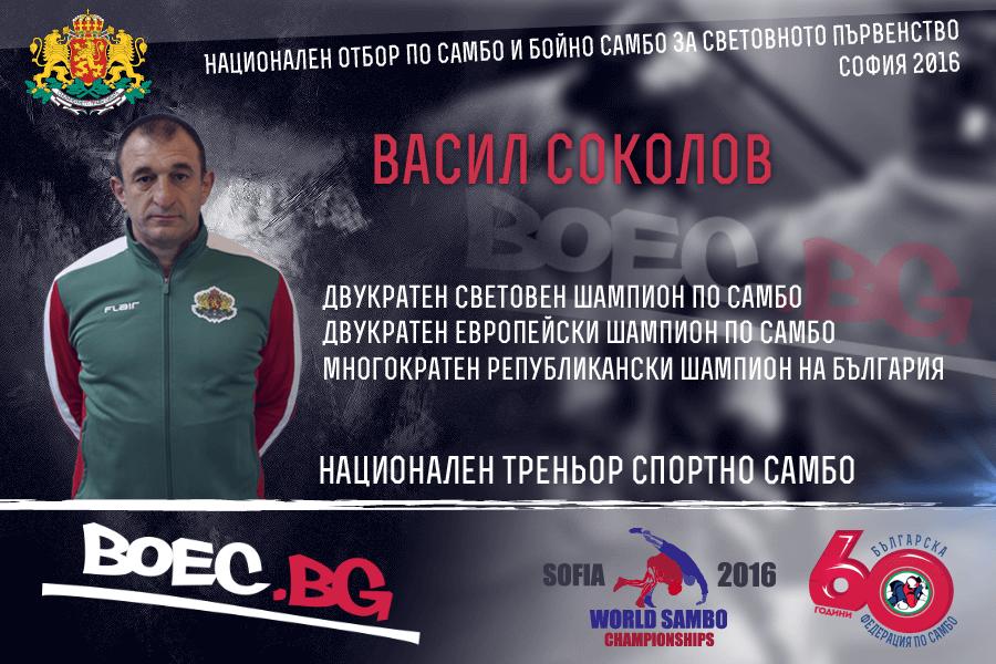 СП Самбо София 2016: Васил Соколов – треньор на нац. отбор по спортно самбо
