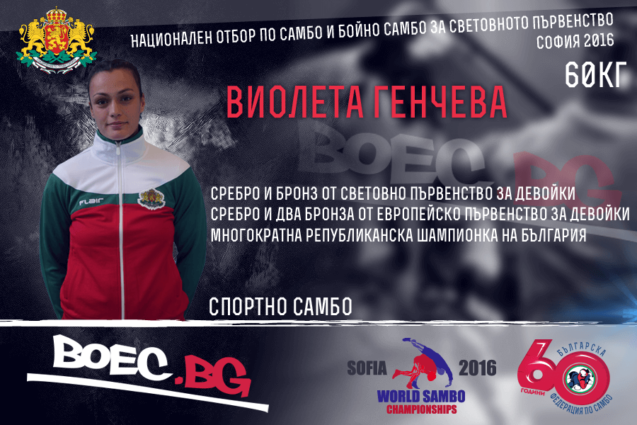 СП Самбо София 2016: Виолета Генчева