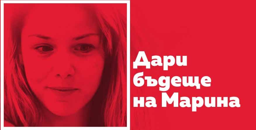 ДА БЪДЕМ ХОРА: Младата Марина се нуждае от нашата помощ!
