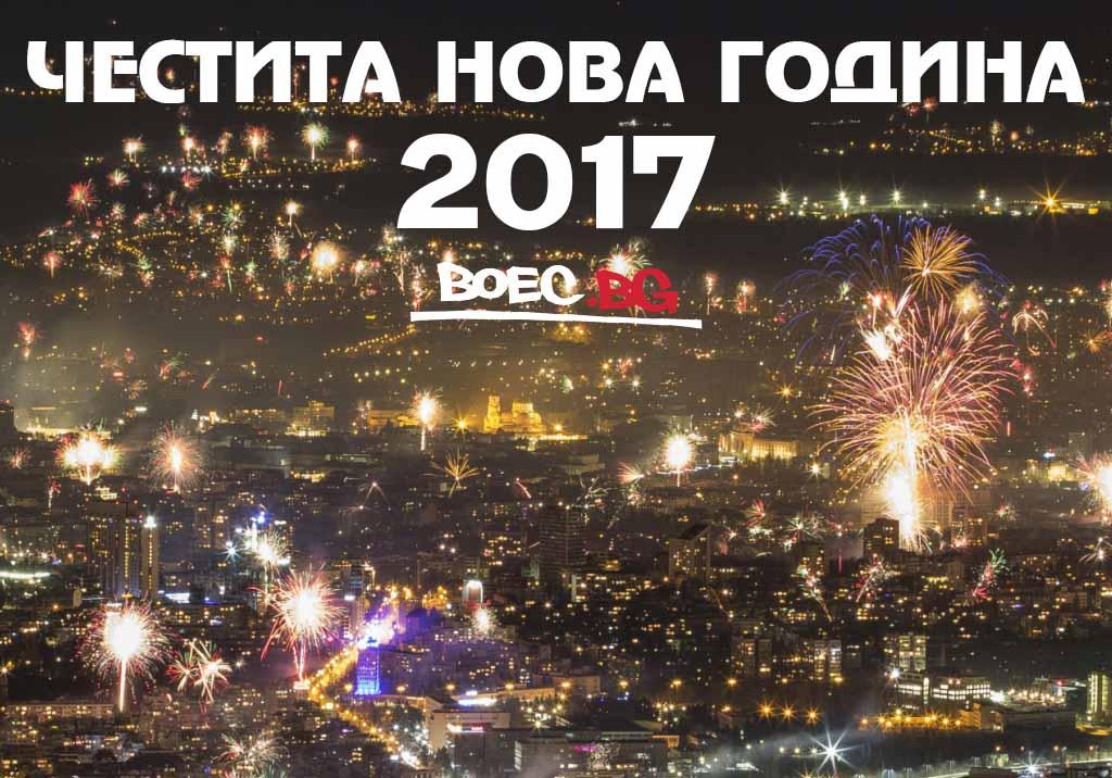 Boec.BG Ви желае мирна, здрава и щастлива Нова година!