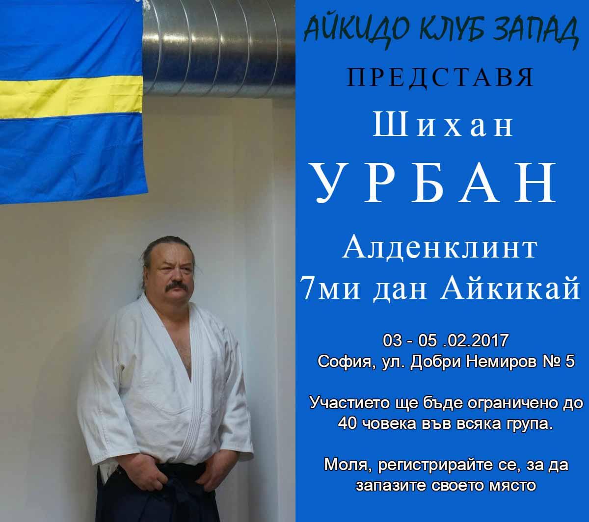 "Айкидо клуб ""Запад"" организира международен семинар ""Кангейко – 2017"""