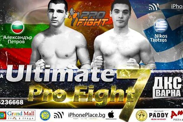 Двама световни шампиони един срещу друг на Ultimate Pro Fight 7