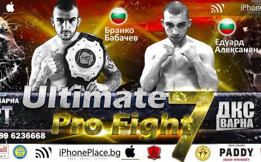 Чака се зрелище! Бранко Бабачев срещу Едуард Алексанян на Ultimate Pro Fight 7