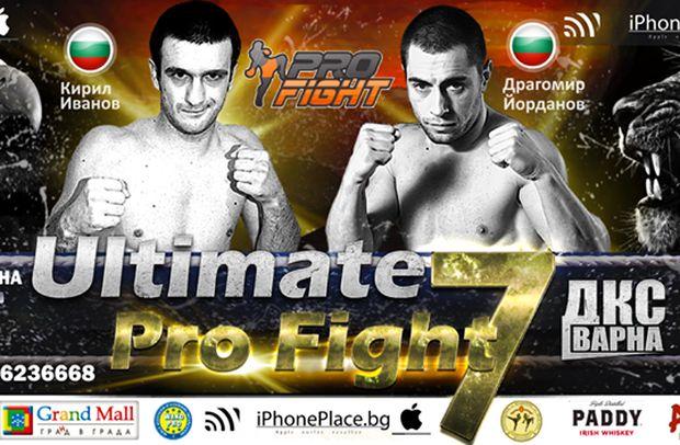ММА боецът Драгомир Йорданов с дебют в Ultimate Pro Fight 7