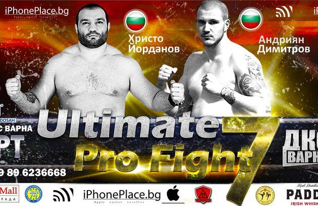 Двама исполини един срещу друг на Ultimate Pro fight 7