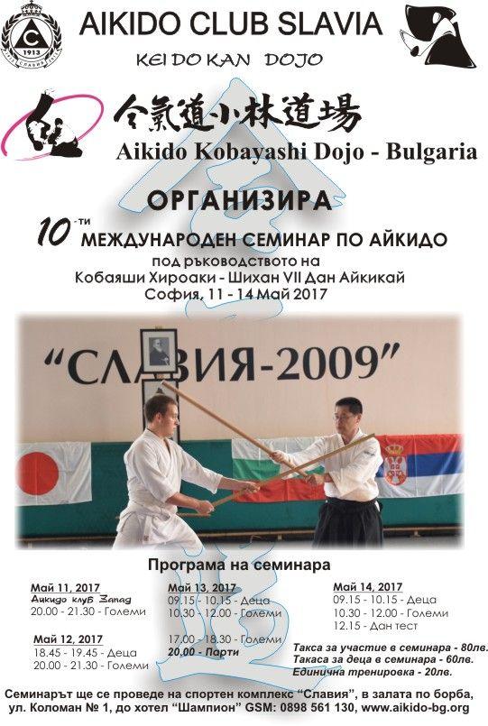 Един от най-добрите айкидо преподаватели в света със семинар в България
