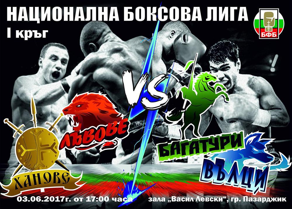 Започва първи кръг на Националната боксова лига