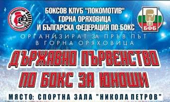 Горна Оряховица приема Държавното първенство по бокс за юноши