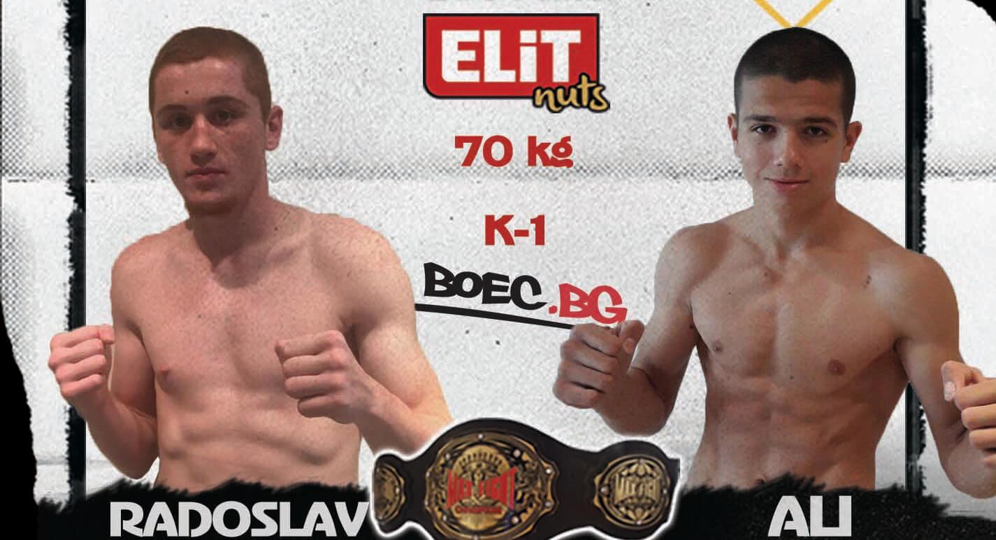 MAXFIGHT 40: Радослав Костов срещу Али Юзеир