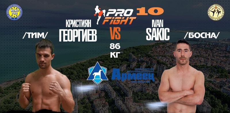 Pro Fight 10 Бургас: Кристиян Георгиев срещу Ivan Sakic