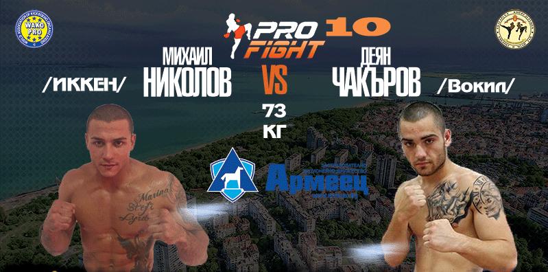 Pro Fight 10 Бургас: Михаил Николов срещу Деян Чакъров