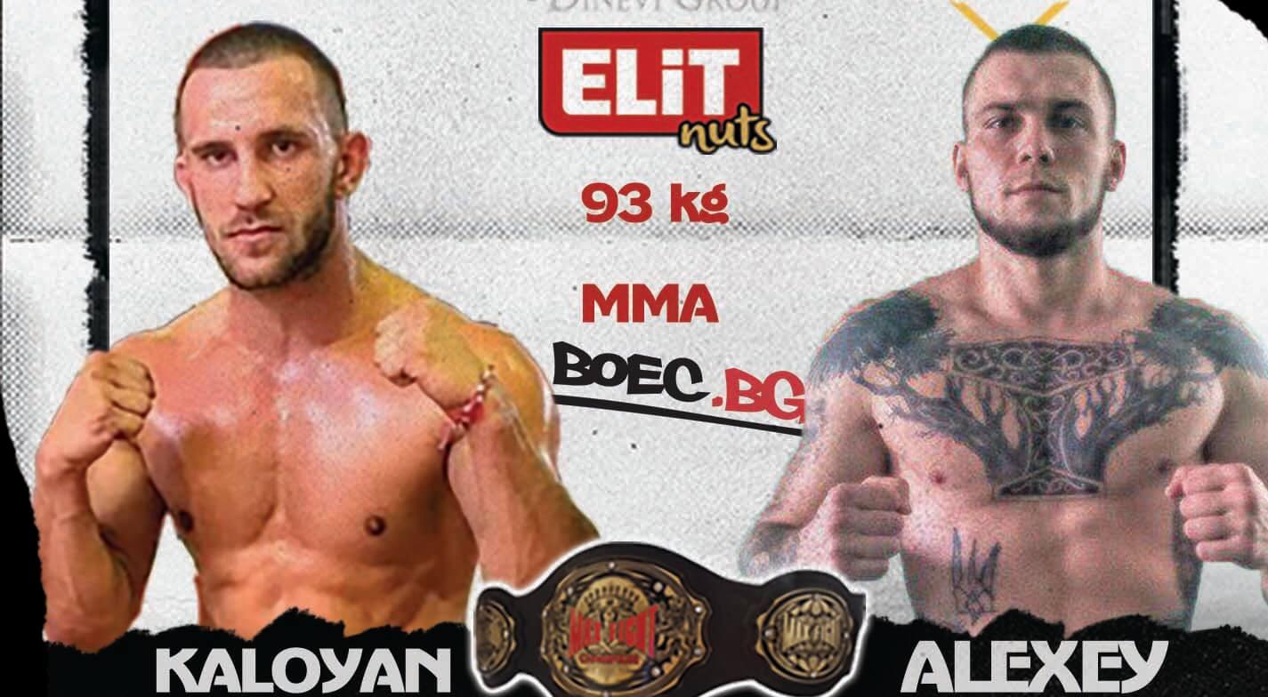 MAXFIGHT 40: Калоян Колев срещу Алексей Росчупкин
