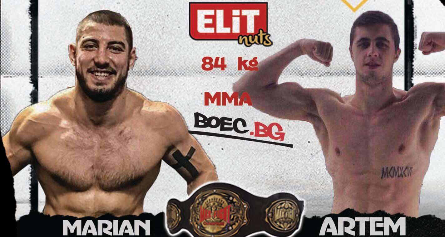 MAXFIGHT 40: Мариян Димитров срещу Артем Андриевски