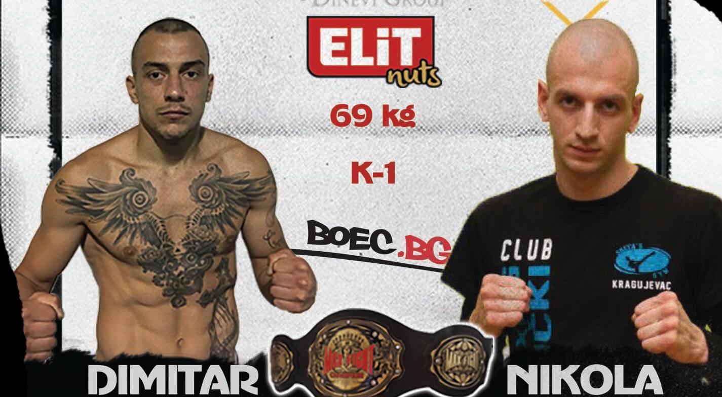 MAXFIGHT 40: Димитър Пенчев срещу Никола Манчич