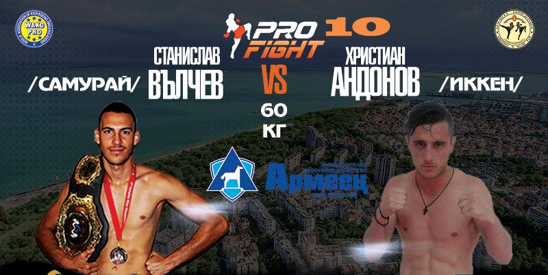 Pro Fight 10 Бургас: Станислав Вълчев срещу Христиан Андонов