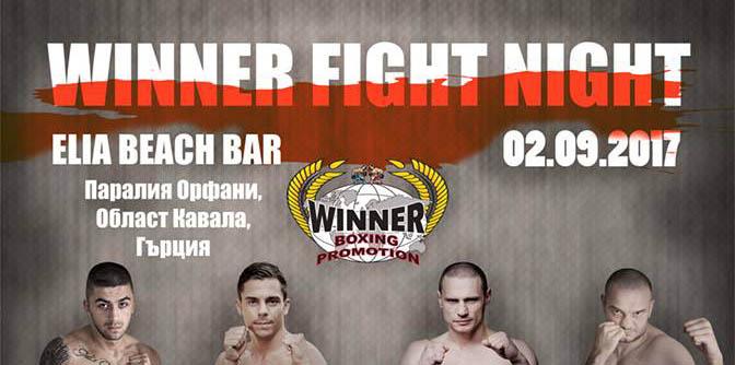Winner fight night ще се проведе в Гърция с българско участие