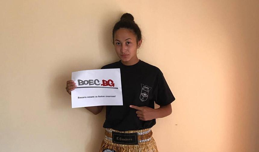 Представяме Ви европейската шампионка по кикбокс Едже Демирова