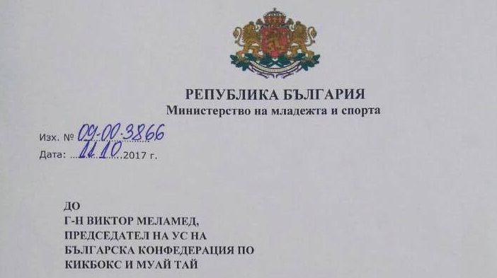Поздравителен адрес от Министър Кралев до председателя на БККБМТ