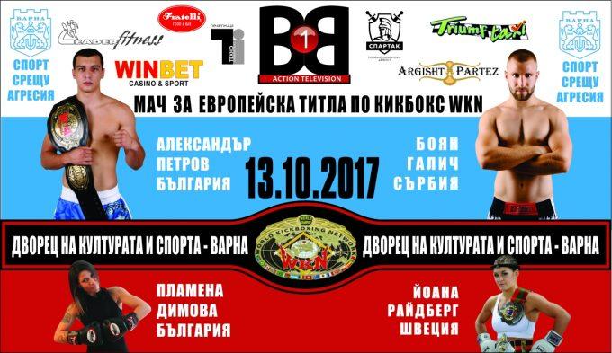 B1B Fight Night – 13-ти октомври във Варна