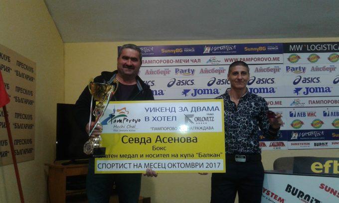 Севда Асенова стана спортист №1 на октомври