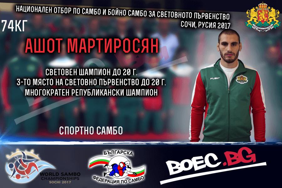 СП Самбо Сочи, Русия 2017: Ашот Мартиросян
