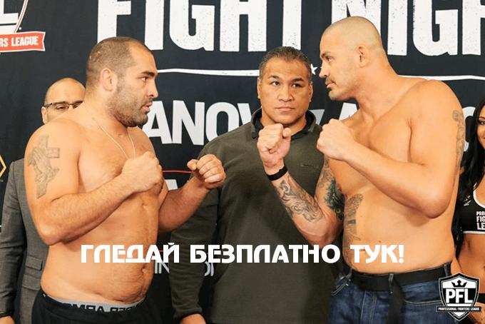 Гледайте Благой Иванов срещу Caio Alencar ТУК – БЕЗПЛАТНО!