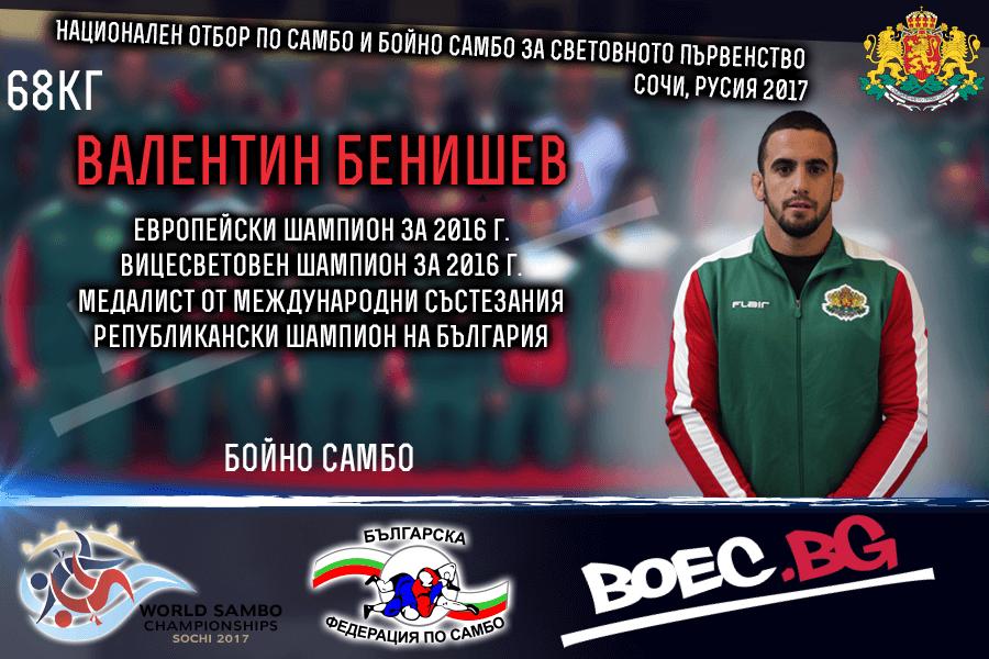 СП Самбо Сочи, Русия 2017: Валентин Бенишев