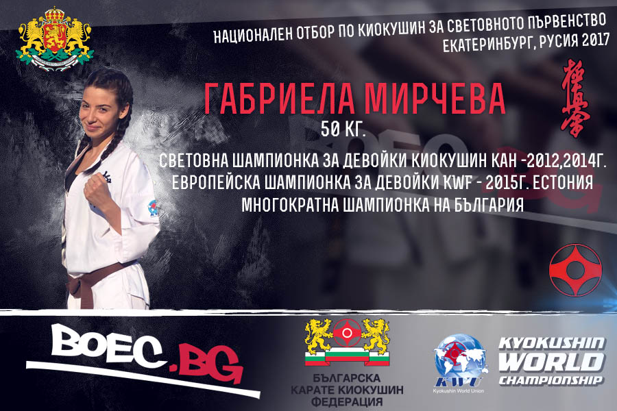 СП Киокушин Екатеринбург, Русия 2017: Габриела Мирчева