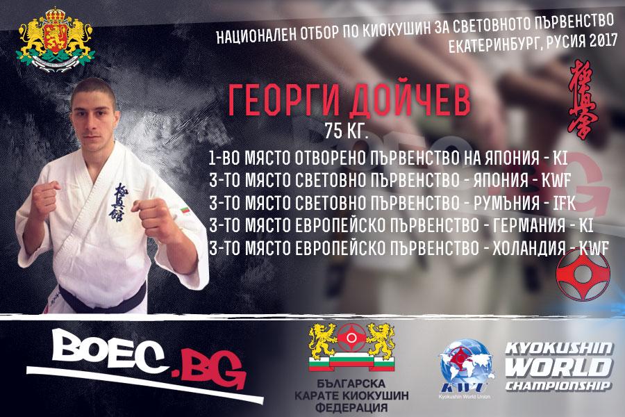 СП Киокушин Екатеринбург, Русия 2017: Георги Дойчев