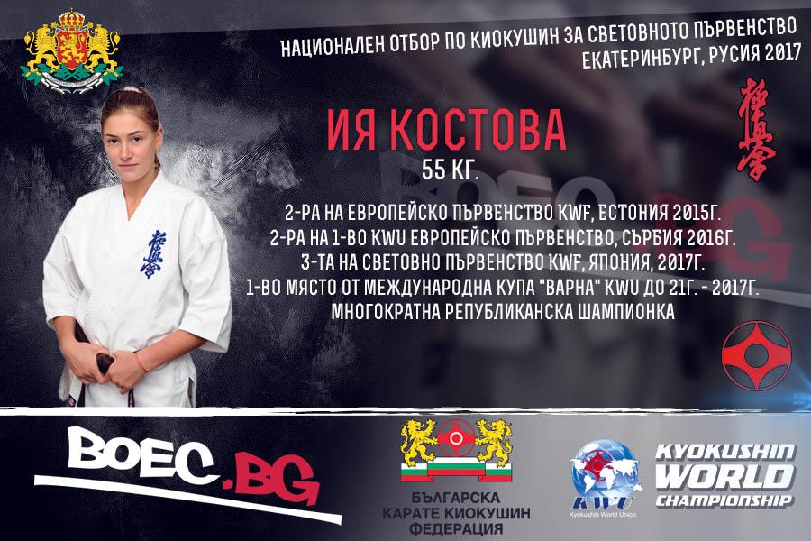 СП Киокушин Екатеринбург, Русия 2017: Ия Костова