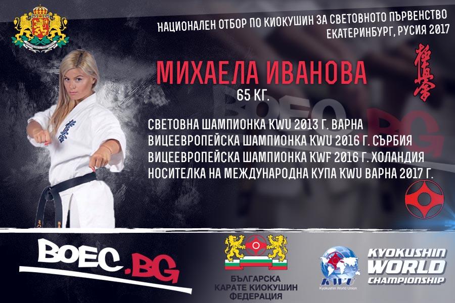 СП Киокушин Екатеринбург, Русия 2017: Михаела Иванова