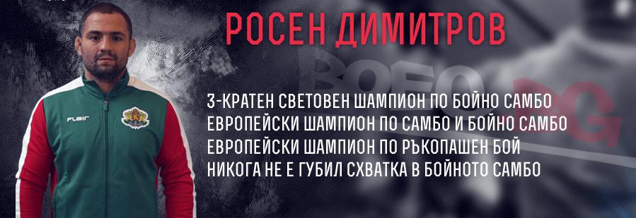Страхотна новина! Росен Димитров Близнака ще участва на предстоящото световно в Русия!