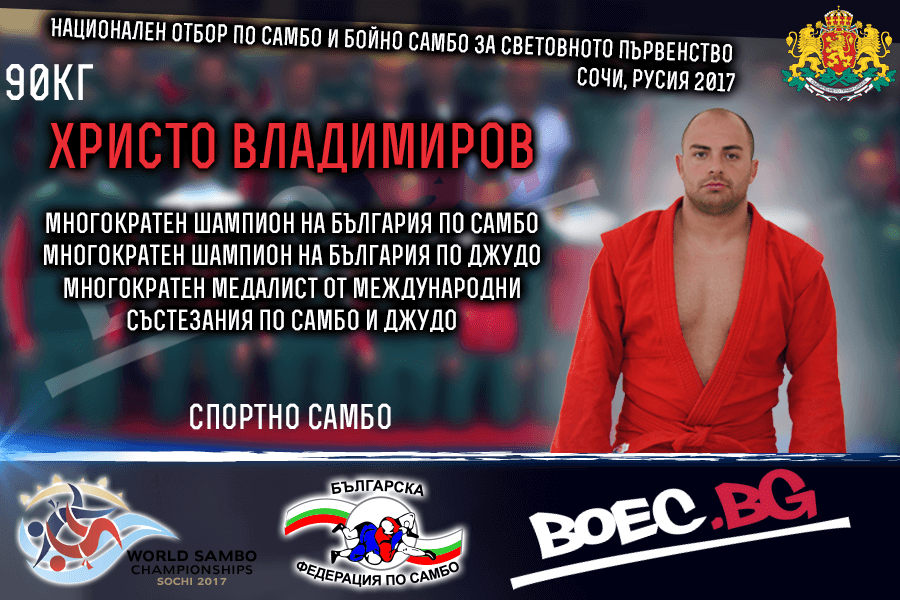 СП Самбо Сочи, Русия 2017: Христо Владимиров