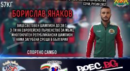 СП Самбо Сочи, Русия 2017: Борислав Янаков