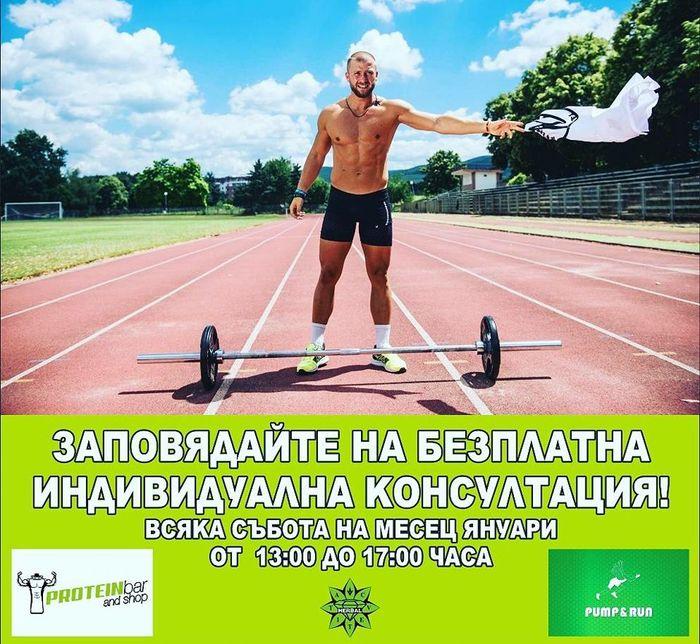 Безплатна индивидуална консултация за добро здраве с Ванко Георгиев (PUMP&RUN)