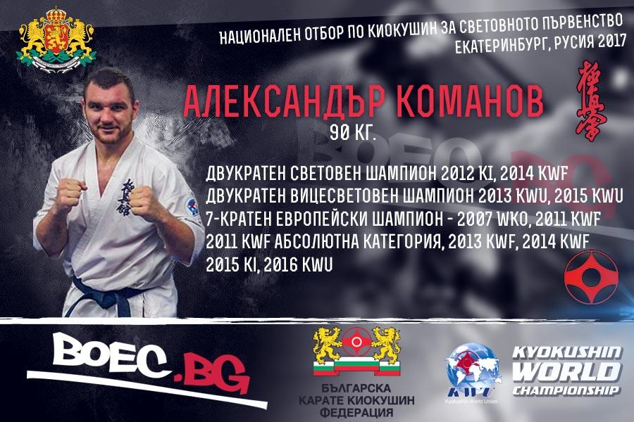 СП Киокушин Екатеринбург, Русия 2017: Александър Команов