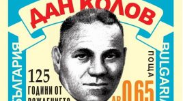 Направиха пощенска марка с лика на Дан Колов