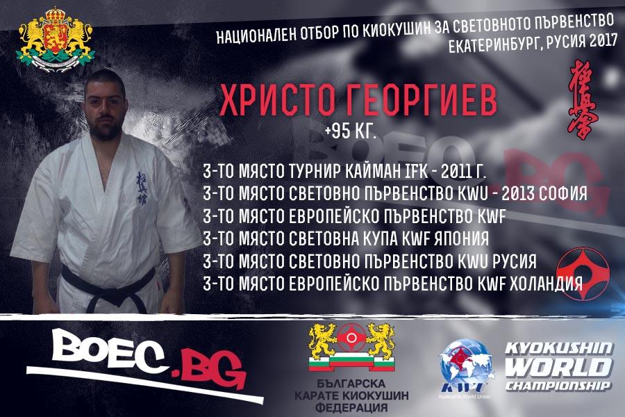 СП Киокушин Екатеринбург, Русия 2017: Христо Георгиев