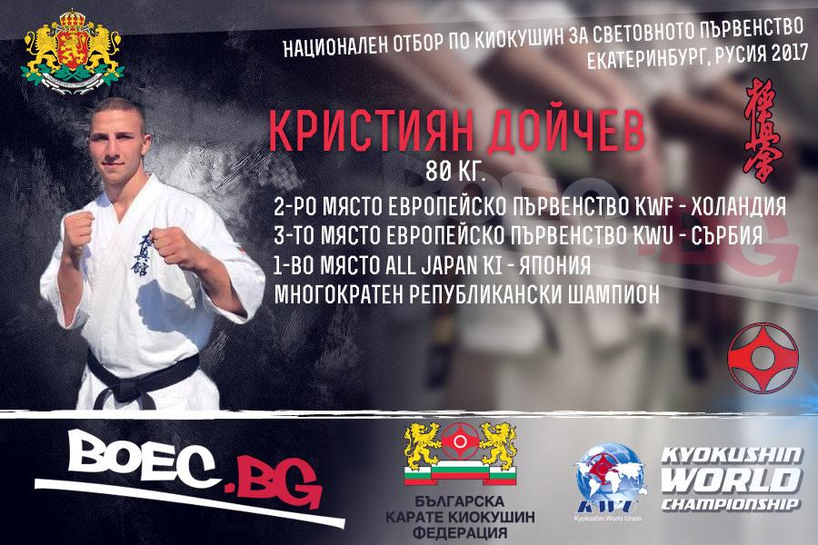 СП Киокушин Екатеринбург, Русия 2017: Кристиян Дойчев