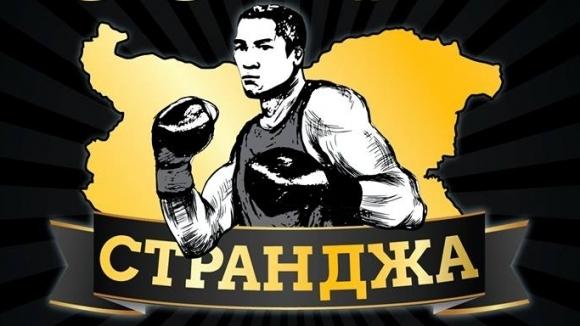 """Боксьори от 34 държави със заявки за """"Странджа"""""""
