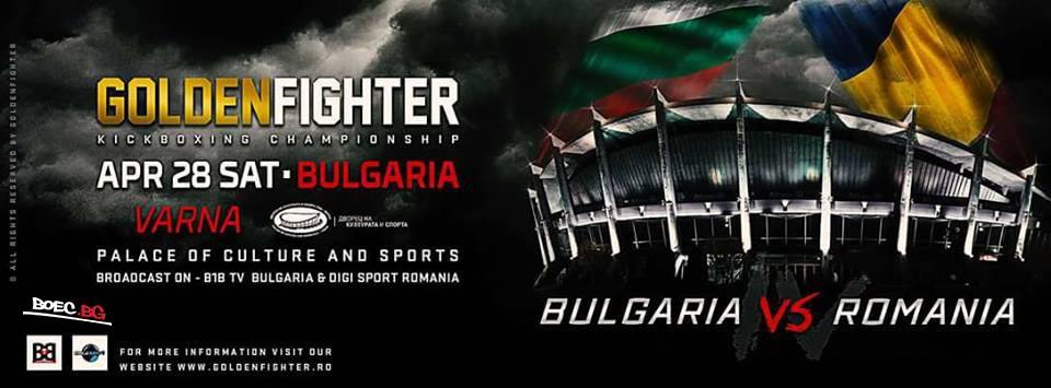 Golden Fighter – България срещу Румъния!