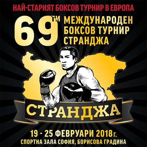 """България, Индия и Казахстан с най-много боксьори на полуфиналите на """"Странджа"""""""