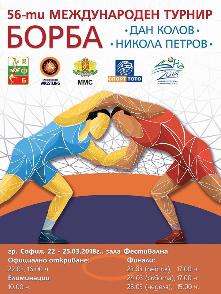 """Над 500 състезатели от 30 държави идват за """"Дан Колов – Никола Петров"""""""