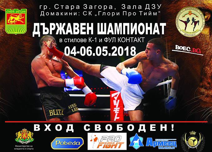 Много силно държавно първенство по кикбокс в Стара Загора в началото на Май