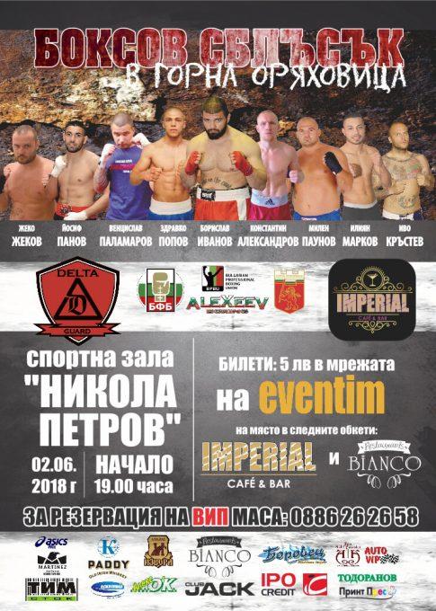 """15 боксови битки ще открият професионалната верига """"Боксов сблъсък"""" в Горна Оряховица"""