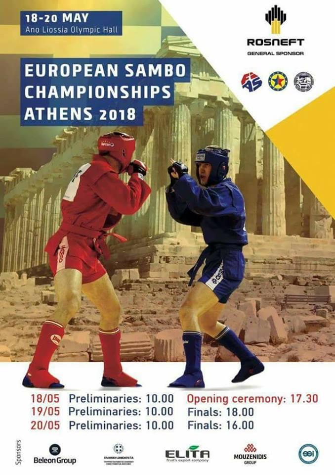 Самбистите ни ще гонят европейското първенство в Гърция