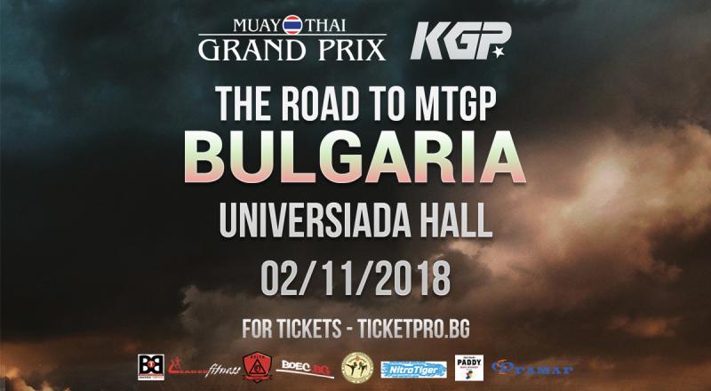 The road to MTGP Bulgaria – турнирът, който дава шанс да докажете уменията си