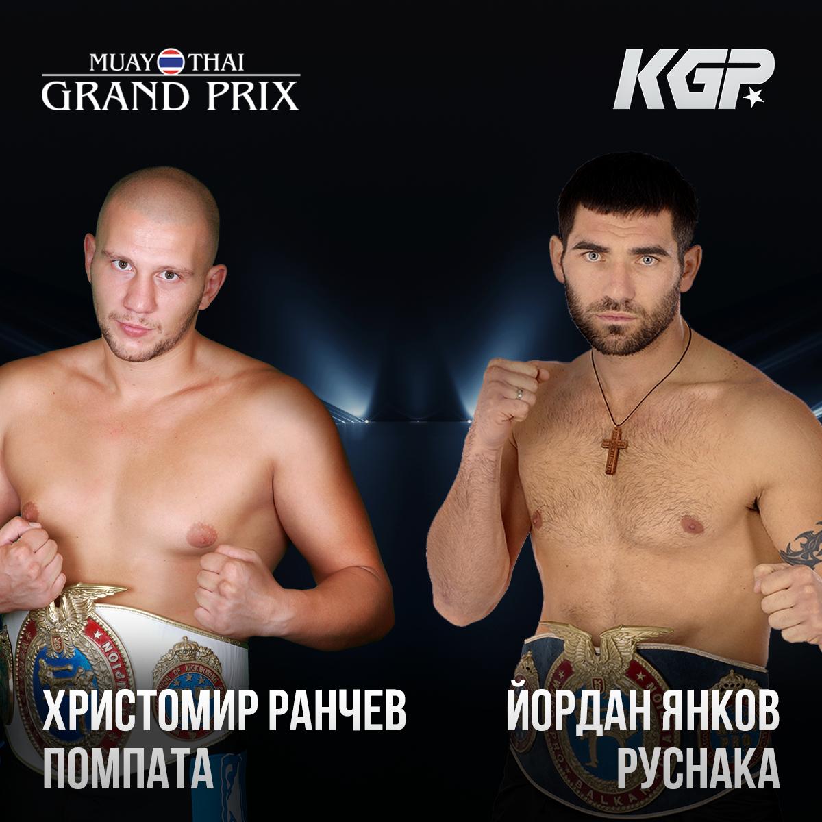 Руснака срещу Помпата в мач-реванш! Двамата излизат на турнира Muay thai grand prix Bulgaria